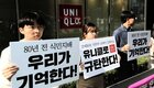 Demonstranten vor einer Uniqlo-Filiale in Seoul